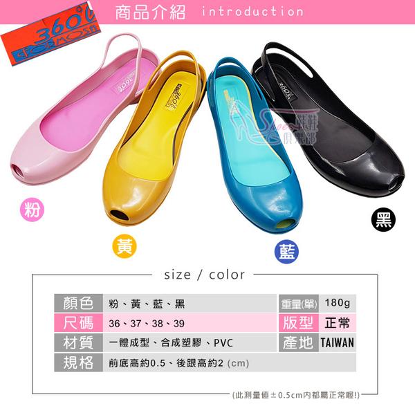 涼鞋.MIT一體成型防水止滑軟Q魚口涼鞋.黑/藍/粉/黃【鞋鞋俱樂部】【239-6018】