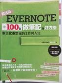 【書寶二手書T6/電腦_YEC】Evernote 100個做筆記的好方法_異塵行者