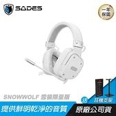 【南紡購物中心】SADES SNOWWOLF 雪狼限量版 耳機 立體音喇叭/可拆卸式麥克風/超輕量化