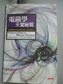 【書寶二手書T2/科學_YGX】電磁學天堂祕笈-輕鬆解析最實用的馬克士威方程式_夫雷胥