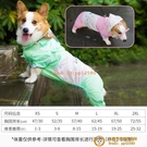 柯基雨衣護肚子狗狗雨天衣服四腳防水寵物小型中型犬全包肚兜雨披【小獅子】