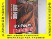 二手書博民逛書店中國科學探險罕見2005年第2期Y19945