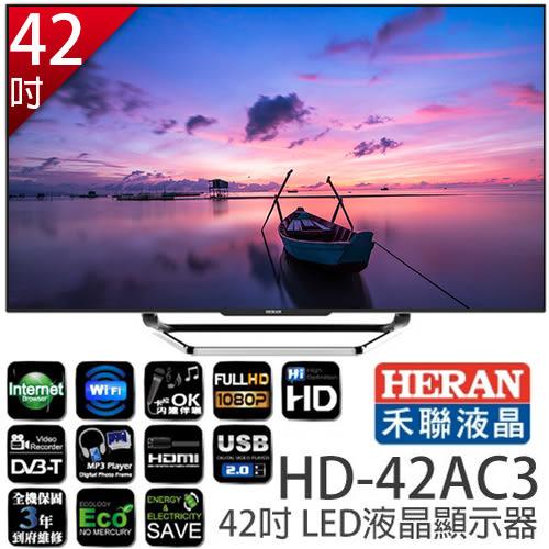HERAN 禾聯 HD-42AC3 42吋LED液晶顯示器+視訊盒 液晶電視【不附帶安裝】