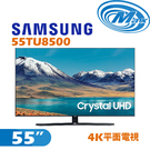 《麥士音響》SAMSUNG三星 55吋 4K CrystalUHD平面電視 55TU8500