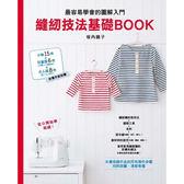 縫紉技法基礎BOOK