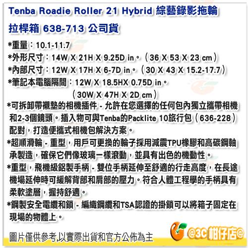 附雨罩+隔層 Tenba Roadie Roller 21 Hybrid 綜藝錄影拖輪拉桿箱 638-713 公司貨 行李箱 可放17吋筆電 手提