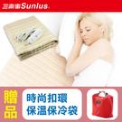 【Sunlus三樂事】輕薄單人電熱毯SP2701,贈品:時尚扣環保溫保冷袋x1