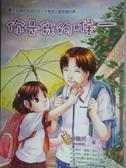 【書寶二手書T7/兒童文學_IQC】你是我的唯一_卓曉然