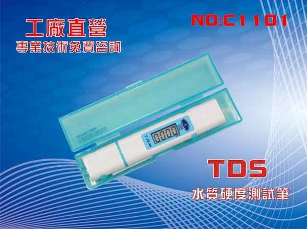 【龍門淨水】台製TDS水質硬度測試筆.淨水器.濾水器.RO純水機(貨號C1101)