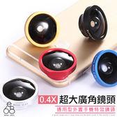 超廣角 0.4X 0.4倍 夾式 無黑邊 鏡頭 通用 手機 平板 手機鏡頭 廣角 瘦臉 美拍神器 外接鏡頭