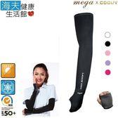 【海夫】MEGA COOUV 冰感 防曬 止滑手掌款 袖套 女款 (UV-F502)(黑色 F502B)
