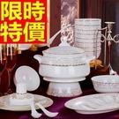 陶瓷餐具碗盤套組復古-熱賣素雅金邊碗筷56件骨瓷禮盒組64v11【時尚巴黎】