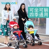 推車輕便摺疊可坐可躺簡易單向輕便避震兒童寶寶手推車 叮噹百貨