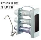 【歐雅系統家具】櫻花 SAKURA P0310S 健康型活化軟水器