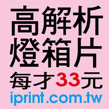 【于天印刷 iprint.com.tw】頂級燈箱片 1才33元 適用廣告展場燈箱 大圖輸出 每才15元