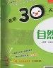 二手書R2YB《國中教育會考最新版 考前30天 自然科 教師用書》金安