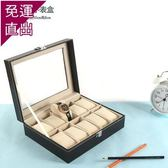 手錶收納盒 皮質手錶收納盒地攤展示箱擺攤帶鎖歐式手錶禮盒包裝盒手錶箱