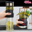 水杯 高級商務一鍵茶水分離雙層耐熱玻璃泡茶杯450ml 【KCG195】123ok