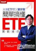 簡單搞懂ETF實戰操作DVD(拆封不可退)