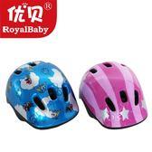 【優貝】 藍色小飛機/粉色小精靈自行車輪滑頭盔/兒童/安全