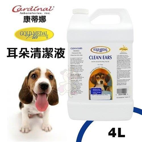 Cardinal康蒂娜 耳朵清潔液4L.輕易去除耳內汙垢 保持耳朵乾爽『寵喵樂旗艦店』