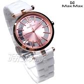 Max Max 低調奢華 鏤空時尚 自信簡約 美學 陶瓷腕錶 女錶 白x玫瑰金 MAS7037-3