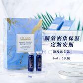 DR.CINK達特聖克 大理石限定包裝 保濕定妝安瓶 5mlx3入【新高橋藥妝】