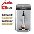 Jura 家用系列ENA Micro 9 One Touch咖啡機(歡迎加入Line@ID:@kto2932e詢問)