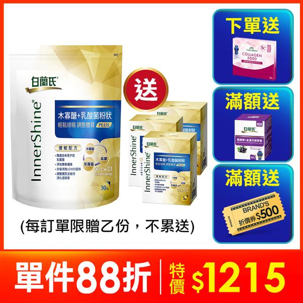 白蘭氏 木寡醣+乳酸菌粉狀優敏30入 益生菌(效期2020/12)14004713