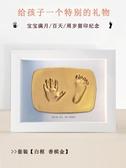 寶寶手足印泥手腳印手印泥紀念品兒童嬰兒新生兒永久滿月百天禮物 MKS雙12