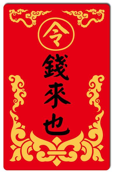 【悠遊卡貼紙】錢來也 # 悠遊卡/e卡通/感應卡/門禁卡/識別證/icash/會員卡/多用途卡片型貼紙