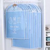 曼良衣服防塵罩掛衣袋西裝大衣物收納袋子家用衣柜透明掛式西服套第七公社