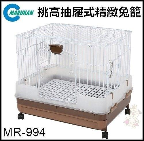 《48HR快速出貨》*KING*【MR-994】日本Marukan豪華挑高抽屜式精緻兔籠天竺鼠籠小動物飼養籠
