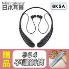 【日本耳寶】充電式脖掛型藍牙助聽器 6K5A(黑) [重度適用][方便運動][支援藍芽],贈:不鏽鋼筷x1
