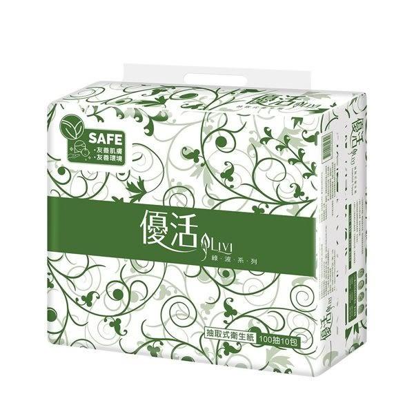 《限宅配1箱》【優活 Livi】抽取式衛生紙 面紙 (100抽x10包x10串/箱購)