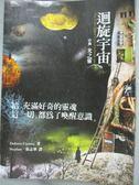 【書寶二手書T1/科學_OHV】迴旋宇宙序曲-光之靈_朵洛莉絲.侃南 , 張志華