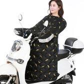 電動摩托車擋風被冬季加絨加厚電瓶腳踏車防冷擋風罩 歐亞時尚