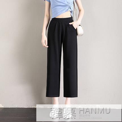 冰絲闊腿褲女高腰短褲夏七分小個子垂感2021新款薄款寬鬆直筒褲子 母親節特惠