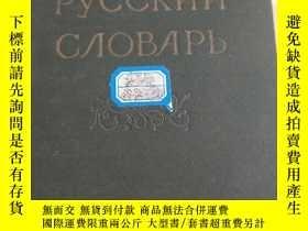 二手書博民逛書店波蘭語俄語詞典Polish罕見Russian DictionaryY384853 出版2009