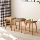 【特惠】家用凳子時尚創意小板凳實木小椅子沙發凳圓凳矮凳方凳【頁面價格是訂金價格】