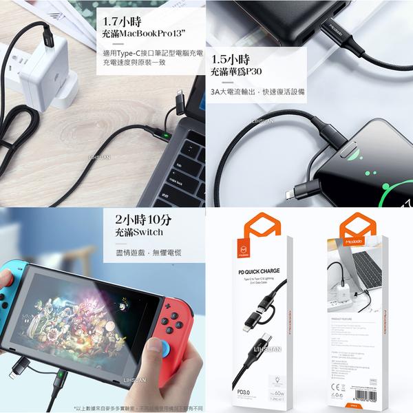 Mcdodo 二合一 PD/Lightning/Type-C/iPhone充電線快充線傳輸線閃充線 雙子系列 麥多多
