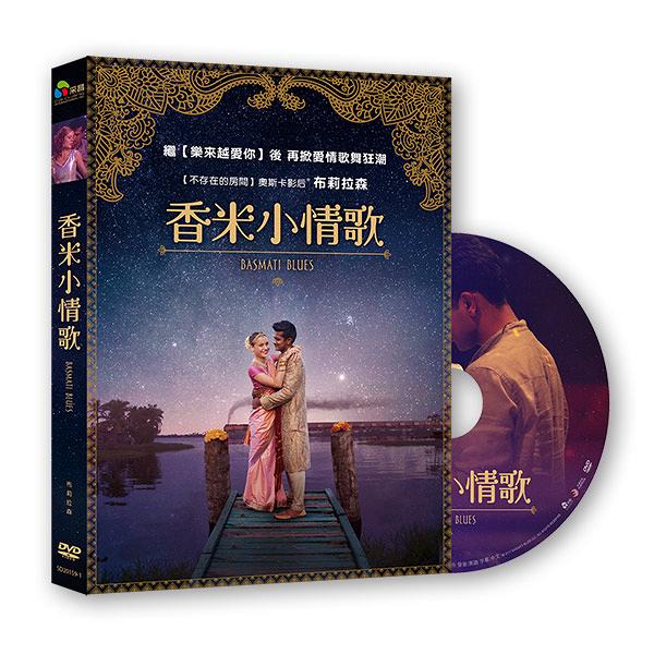 【停看聽音響唱片】【DVD】香米小情歌