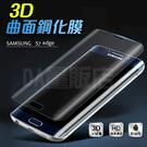 Samsung S7 edge 玻璃保護貼 9H鋼化 曲面滿版 三星 玻璃貼 保護貼 保護膜(80-2730)