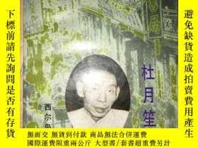 二手書博民逛書店F34罕見舊中國教父Y16651 西爾梟 今日中國出版社 出版1