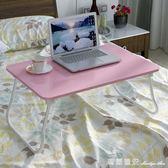 筆電桌 宿舍床上書桌家用懶人筆記本電腦桌做大學生折疊小桌子簡約經濟型 瑪麗蓮安igo