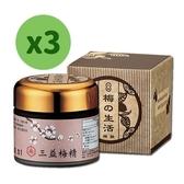【南紡購物中心】【梅的生活 PlumLife】 梅精膏 70g/罐 (共三罐)