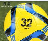 尾牙年貨 訓練比賽成人足球4號真皮小學生兒童足球