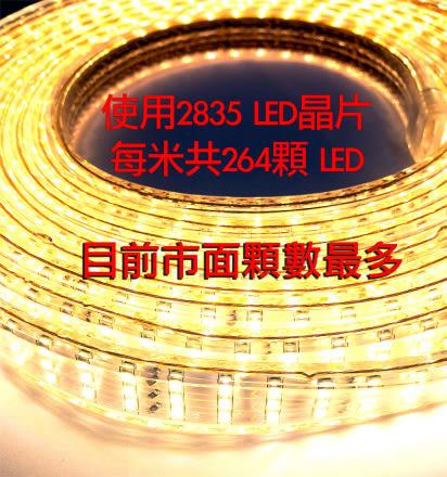 【速捷戶外】LED-Y-10M 可調光頂級2835 三排 264珠/M,超亮度防水燈條(10米) 送捲盤+收納袋+束帶+尾塞