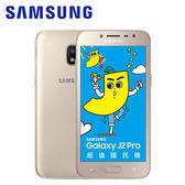 Samsung J2 Pro 16G 5吋 智慧型手機 (簡配) 金色