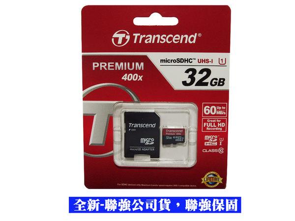 聯強貨~【Transcend創建】microSD 32G 32GB micro SDHC 手機記憶卡-附轉卡